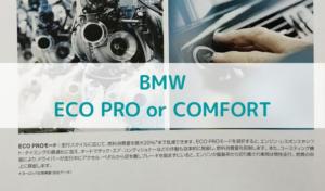 BMW ECOPRO か COMFORT か