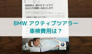 BMW 218i アクティブツアラー 車検費用